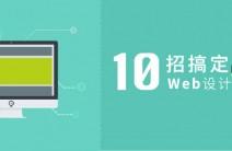 十招搞定Web设计风格指南